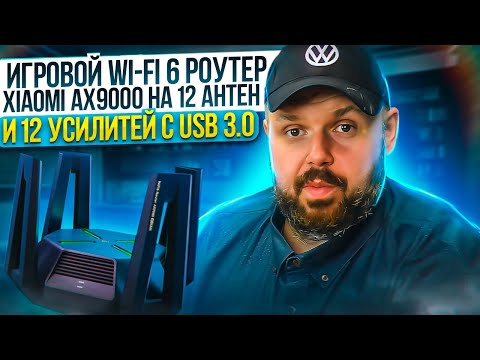 WI-FI 6 РОУТЕР XIAOMI AX9000 НА 12 АНТЕН И 12 УСИЛИТЕЙ С USB 3.0. ИГРОВОЙ. ТЕСТ на 2.5 ГИГАБИТАХ