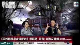 鄭師傅教詩詩睇眼識人,再評襟撈女星相學?!((靈凶翻騰半夜講呢啲))ss