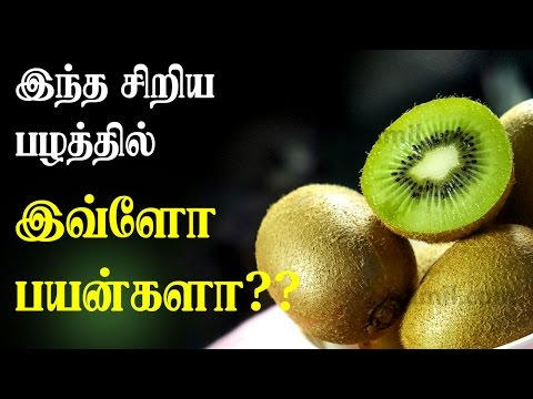 Video Healthy Reasons To Eat Kiwi Fruit - Surprising Benefits + More Vitamin C than Orange