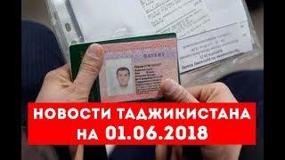 Новости Таджикистана и Центральной Азии на 01.06.2018