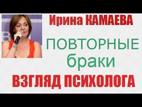 Ирина Камаева. Повторные браки - взгляд психолога