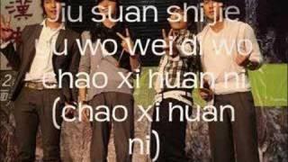 Fahrenheit - Chao Xi Huan Ni (with lyrics)