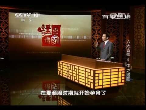 """20140926 百家讲坛 六大古都 2 """"中""""之洛阳"""