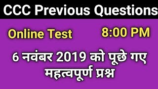 CCC Live Test of 6 November 2019 Questions | ccc exam preparation in hindi