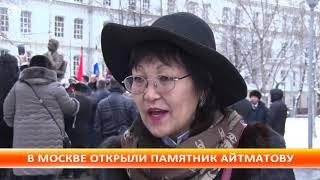 В Москве с участием президента С.Жээнбекова состоялось открытие памятника Чынгызу Айтматову
