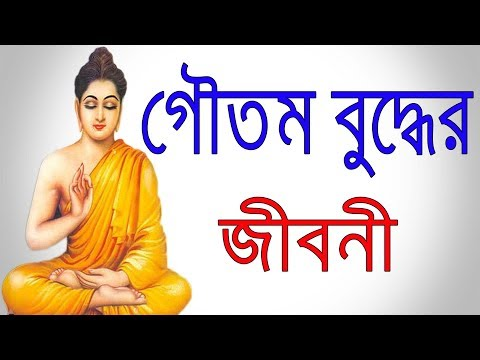 গৌতম বুদ্ধের জীবনী | Biography of Gautama Buddha In Bangla | The Great Life Story.