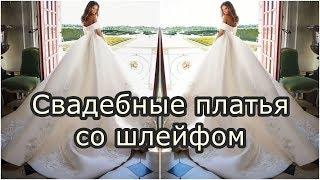 Свадебные юбки со шлейфом