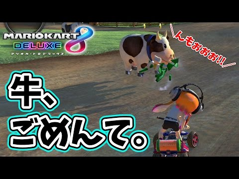 【ろあ】牛、ごめんて!そんなに吹っ飛ばなくても!!part3【マリカ8DX】
