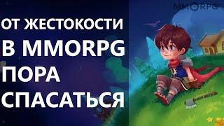 От жестокости в MMORPG пора спасаться