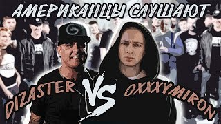 OXXXYMIRON vs DIZASTER - АМЕРИКАНЦЫ СМОТРЯТ БАТТЛ.