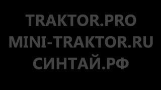 MINI-TRAKTOR.RU XINGTAI СИНТАЙ.РФ