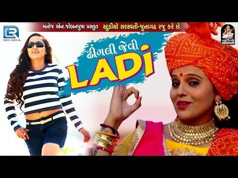 Download Kajal Maheriya New Song - DHINGLI JEVI LADI   Full Video   New Gujarati DJ Song 2018   RDC Gujarati HD Mp4 3GP Video and MP3