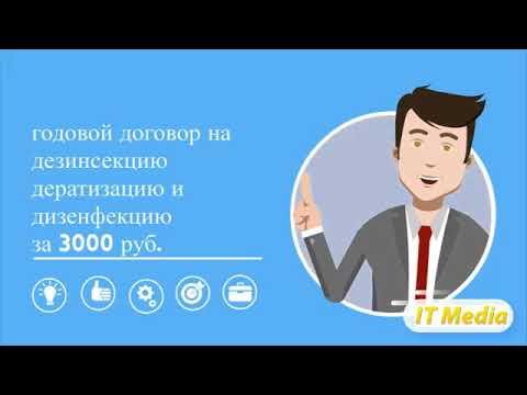 Договор на дезинфекцию дезинсекцию дератизацию от СЭС Дезцентр