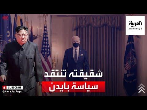 العرب اليوم - شاهد: شقيقة الزعيم الكوري الشمالي تحذر واشنطن من