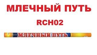 """Римская свеча """"Млечный путь"""" RCH 02 (1""""х8) от компании Интернет-магазин SalutMARI - видео"""