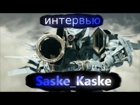 Supreme Commander: Интервью №4 — Saske_Kaske.