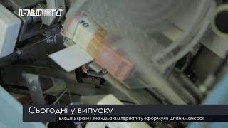 Випуск новин на ПравдаТут за 15.10.19 (20:30)