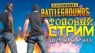 ШИМОРО И КО! ТОПОВЫЙ СТРИМ В Battlegrounds