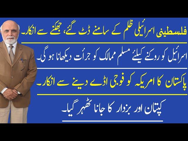 Muqabil with Haroon Rasheed 92 News HD 16 May 2021
