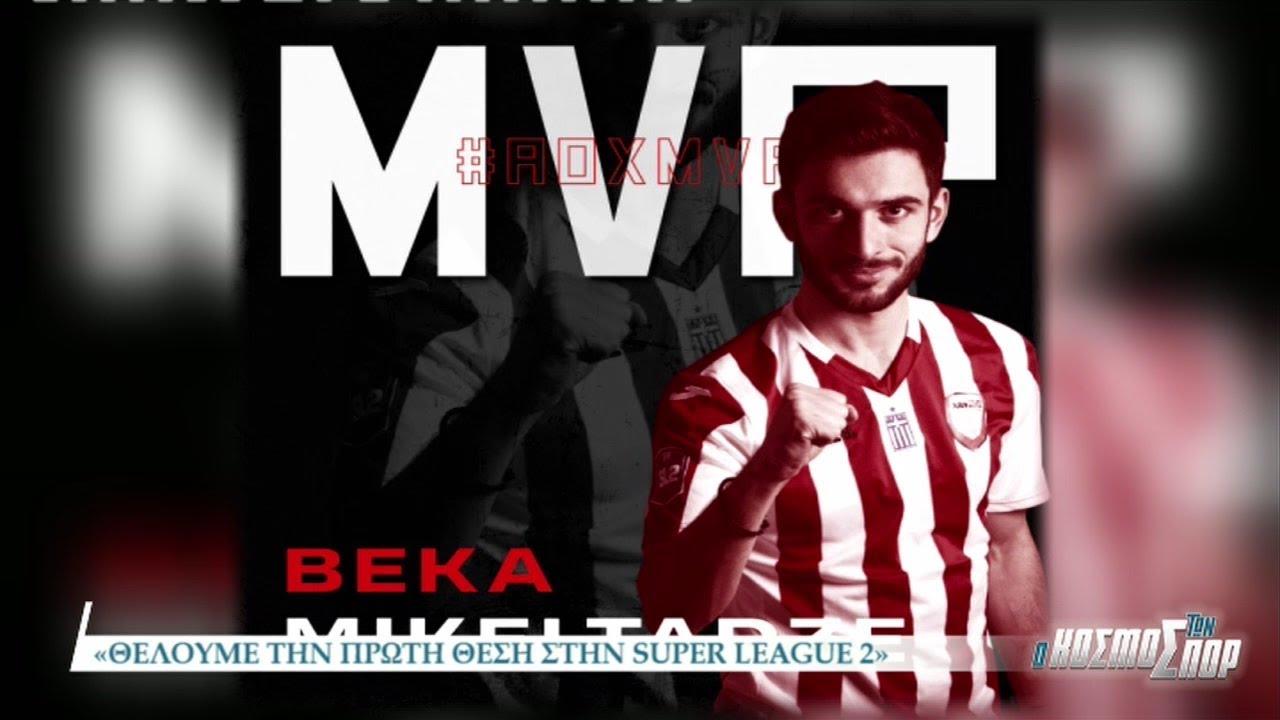 """Ο Γεωργιανός ποδοσφαιριστής Μπέκα Μικελτάντζε στον """"Κόσμο των Σπορ""""   29/03/2021   ΕΡΤ"""