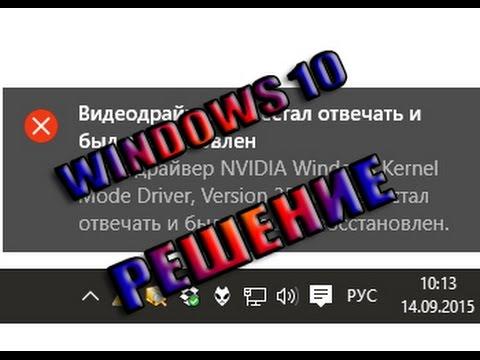 видеодрайвер перестал отвечать и был восстановлен windows 10