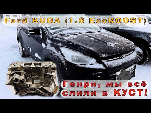 Ford KUGA (1.6 EcoBOOST) - Слился в КУСТ