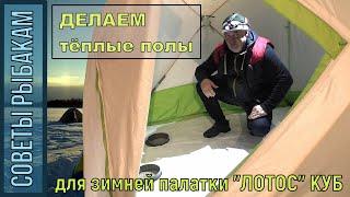 Полы для зимней палатки лотос 3