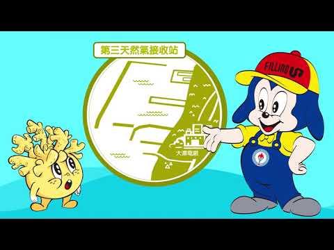 第三座液化天然氣接收站工程計劃動畫廣告短片