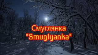 "Smuglyanka ""Смуглянка"" - English Subtitles"