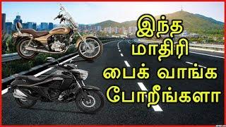 இந்த மாதிரி பைக் வாங்க போறீங்களா இதெல்லாம் தெரிஞ்சுக்கோங்க | Advantages Of Cruiser Bikes