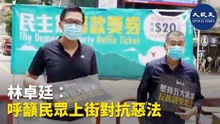 (字幕)林卓廷同黎智英何俊仁在7月1日維園大遊行設立街站「非常合法籌款站」,林卓廷一邊發海報 一邊呼籲民眾要上街堅持對抗惡法   #香港大紀元新唐人聯合新聞頻道