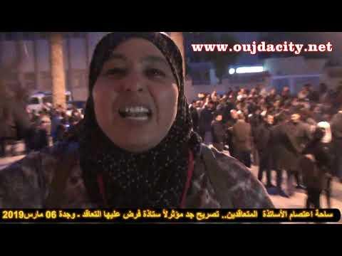 الأستاذة المتعاقدة التي ابكت كل المغاربة ...من معتصم الأساتذة المتعاقدين بوجدة