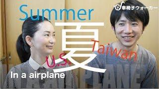 Summer Plan in a Wheelchair 車椅子で夏の予定 台湾 アメリカTaiwan U.S.