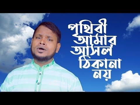 পৃথিবী আমার আসল ঠিকানা নয় | Prithibi Amar Ashol Thikana Noi | Shahabuddin Shihab | Bangla Gojol