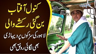 Kanwal Aftab Becomes A Rickshaw Driver