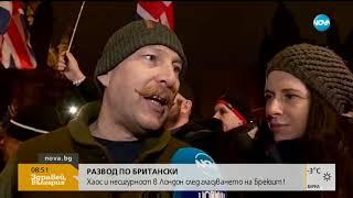 Хаос и несигурност в Лондон след гласуването на Брекзит! - Здравей, България (16.01.2019)