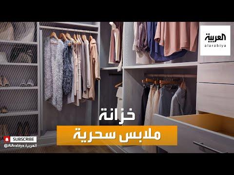 العرب اليوم - شاهد: نصائح تسهل عليك تنظيم خزانة الملابس