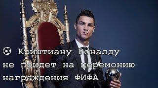 ⚽ Криштиану Роналду не придет на церемонию награждения ФИФА