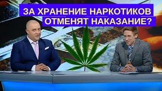 За хранение наркотиков отменят наказание? | Дизель новости