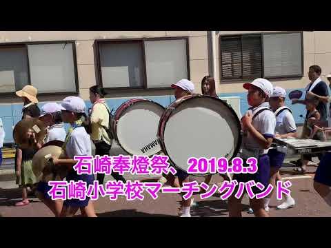 2019.8.3石崎小学校マーチングバンド