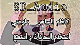 تحميل اغاني دلوعتي-كاظم الساهر #8D_Audio #كاظم_الساهر MP3