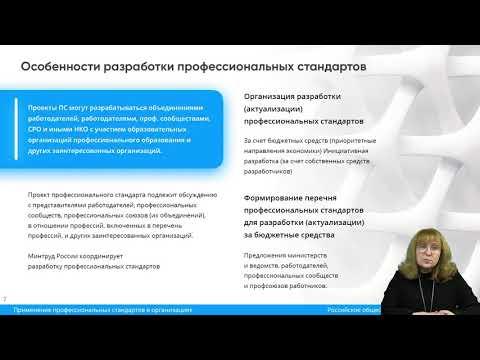 Вебинар: Применение профессиональных стандартов в организациях, от 10 декабря 2019 г.