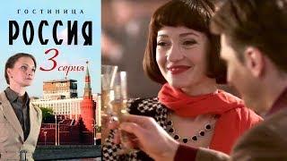 """Гостиница """"Россия"""" - Серия 3/ 2016 / Сериал / HD 1080p"""