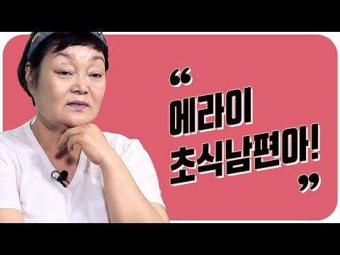 [#아내들의찐토크] 나보다 강아지를 더 사랑하는 내 남편! 빅마마 이혜정 X고민환