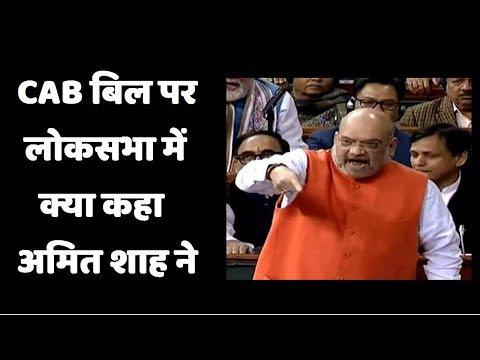 Amit Shah's speech in Lok Sabha during Citizenship Amendment Bill 2019  |  अमित शाह लोकसभा में