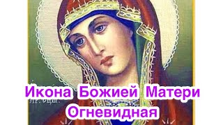 Икона Божией Матери «Огневидная». История иконы, описание иконы, в чем помогает икона Богородицы