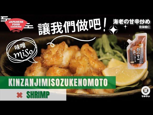 日本的家常菜「香辣蝦仁」マルマン 金山寺みそ漬の素「海老の甘辛炒め」中国語