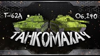 WoT Blitz - Blitz-махач. Т62А против Объекта 140 - World Of Tanks Blitz (WoTB)