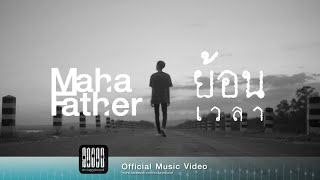Mahafather - ย้อนเวลา (OFFICIAL MV)