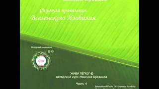 Максим Крацов - Формула Изобилия